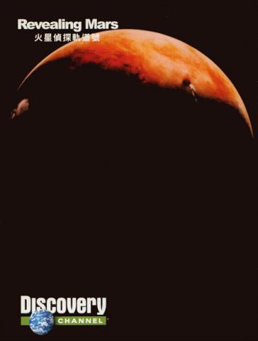 Revealing Mars kapak