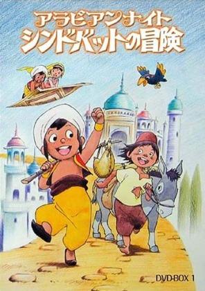 Arabian naitsu: Shinbaddo no bôken kapak