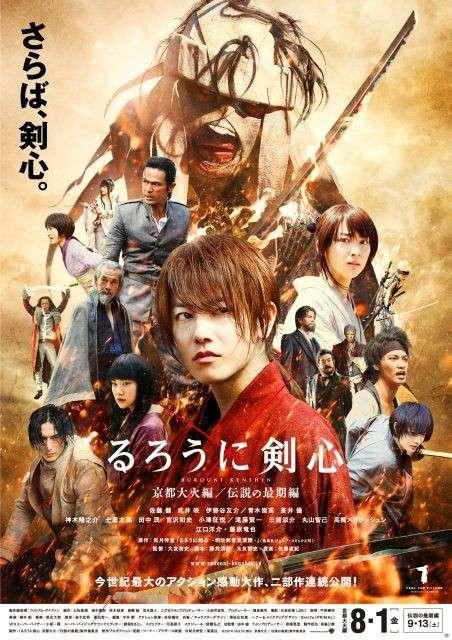 Rurouni Kenshin Part II: Kyoto Inferno kapak