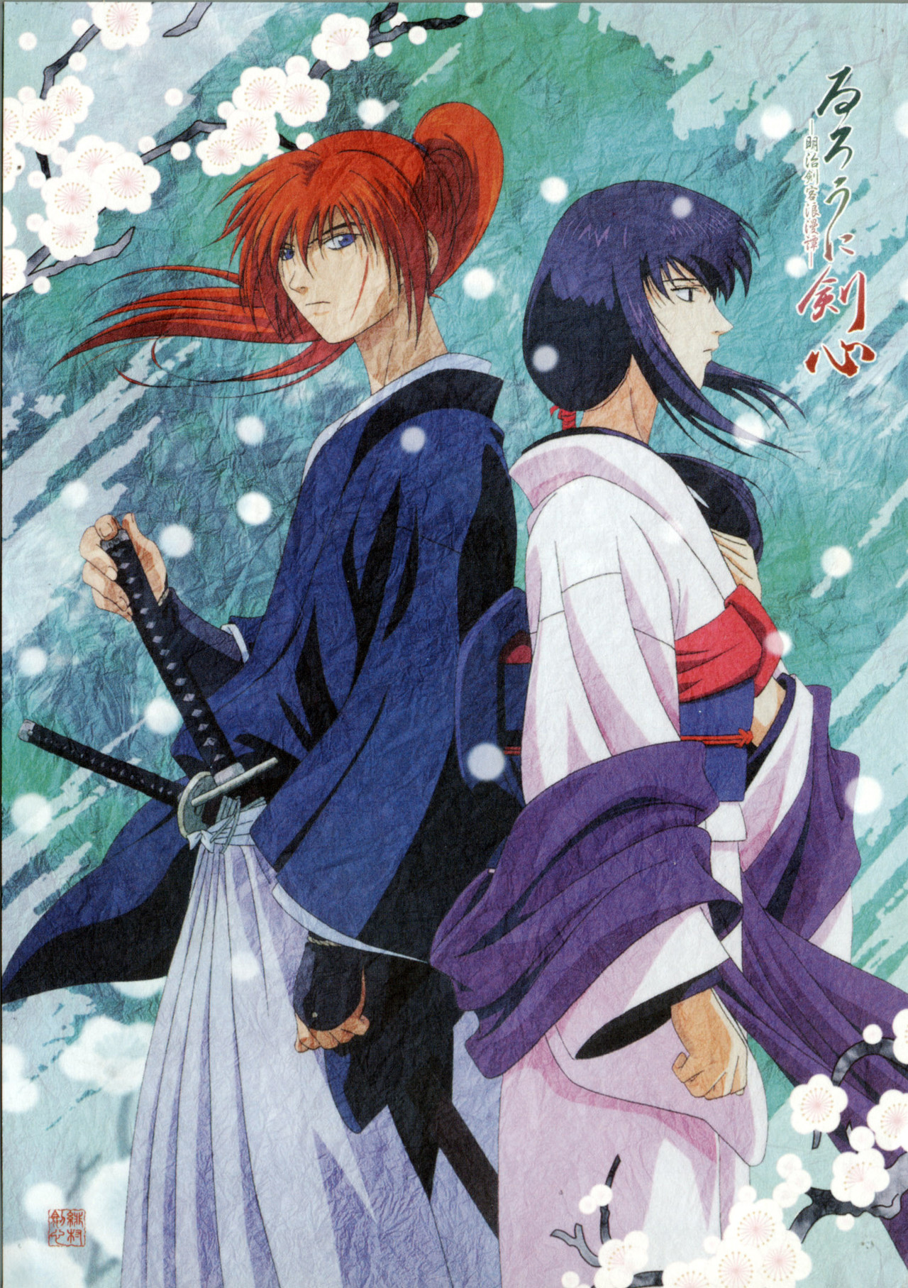 Rurouni Kenshin: Trust and Betrayal kapak