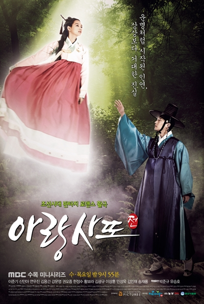 Arang and the Magistrate kapak