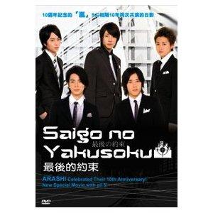 Saigo no yakusoku kapak