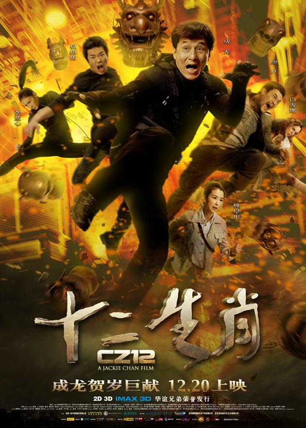 Chinese Zodiac kapak