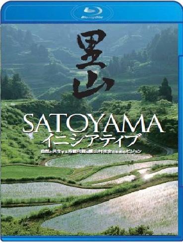 Satoyama: Japan's Secret Water Garden kapak