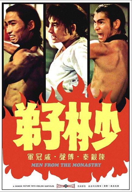 Shao Lin zi di kapak