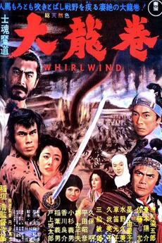 Shikonmado - Dai tatsumaki kapak