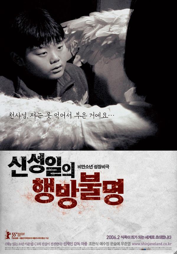 Shin Sung-il-eui hangbang-bulmyung kapak