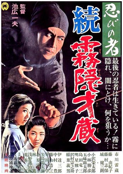 Shinobi no mono: Zoku Kirigakure Saizô kapak