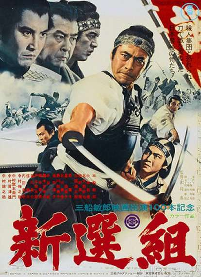 Shinsengumi: Assassins of Honor kapak