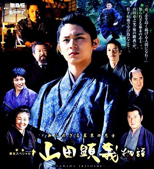 Shirarezaru Bakumatsu no Shishi: Yamada Akiyoshi Monogatari kapak