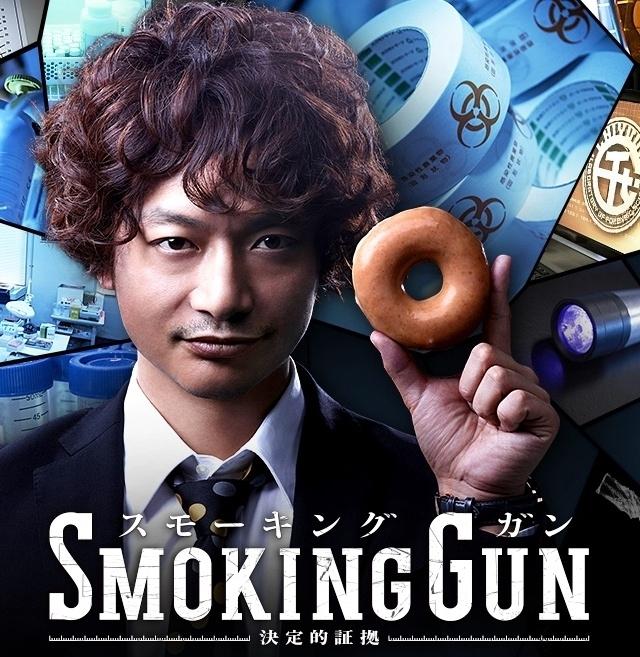 Smoking Gun - Ketteiteki Shoko kapak
