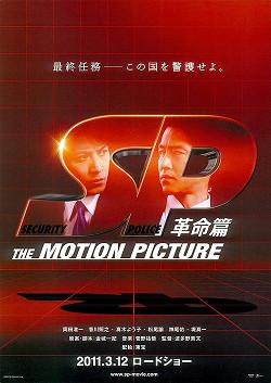 SP: The motion picture kakumei hen kapak