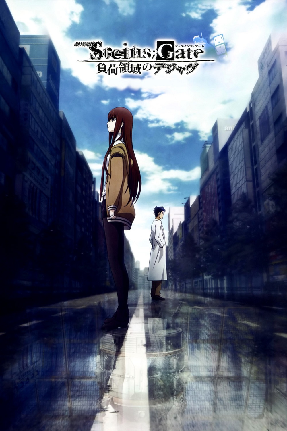 Steins;Gate Movie: Fuka Ryouiki no Déjà vu kapak