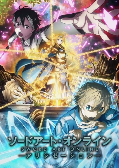 Sword Art Online kapak