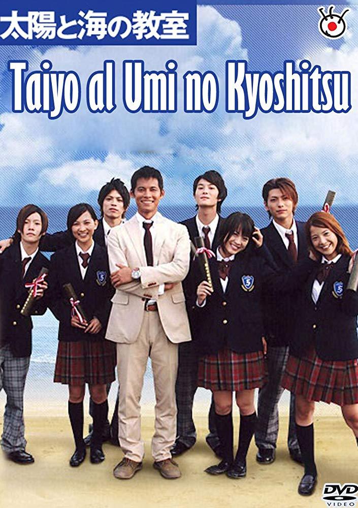Taiyo to Umi no Kyoshitsu kapak