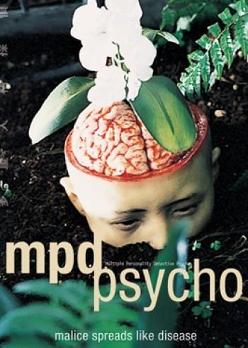 Multiple Personality Detective Psycho - Kazuhiko Amamiya Returns kapak