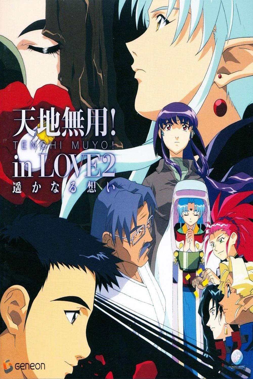 Tenchi Muyou! in Love 2: Haruka Naru Omoi kapak