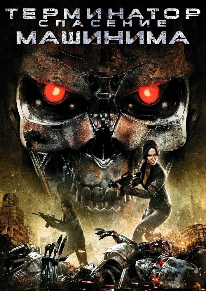 Terminator Salvation: The Machinima Series kapak