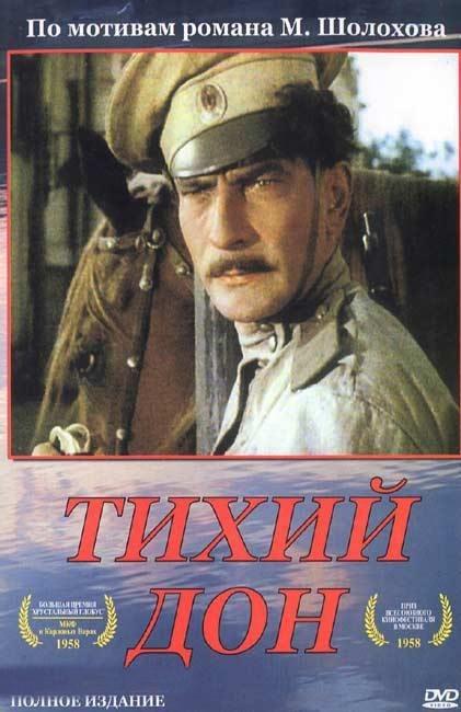 Tikhiy Don II kapak