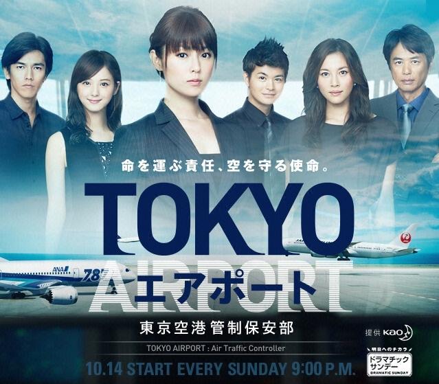 Tokyo Airport Air Traffic Services Department~ kapak