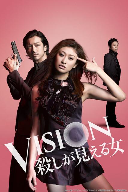 Vision: Koroshi ga mieru onna kapak