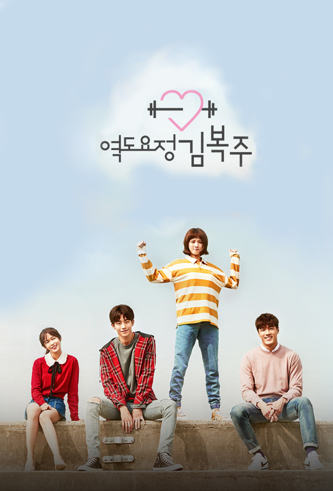 Weightlifting Fairy Kim Bok-Joo kapak