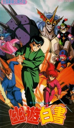 Yu Yu Hakusho: The Movie kapak