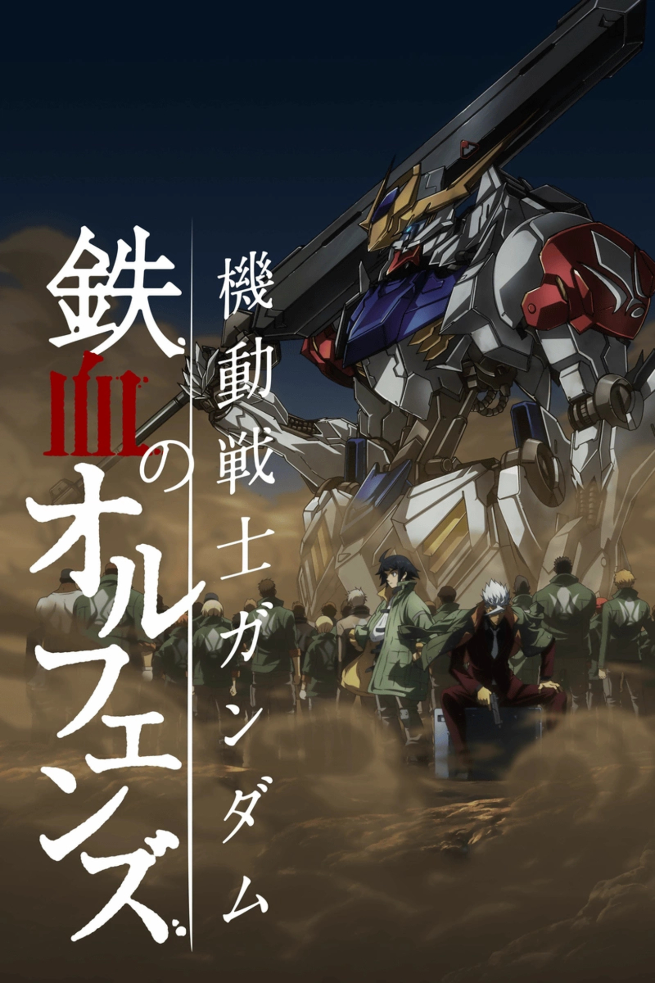 Mobile Suit Gundam: Iron-Blooded Orphans kapak