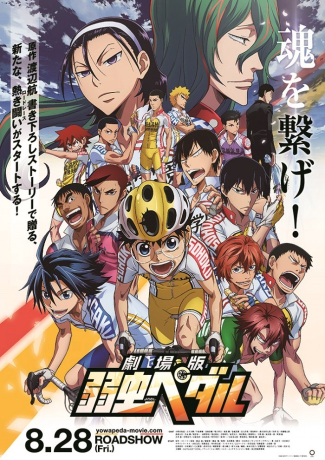 Yowamushi Pedal: The Movie kapak
