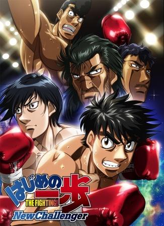 Hajime no Ippo: New Challenger kapak