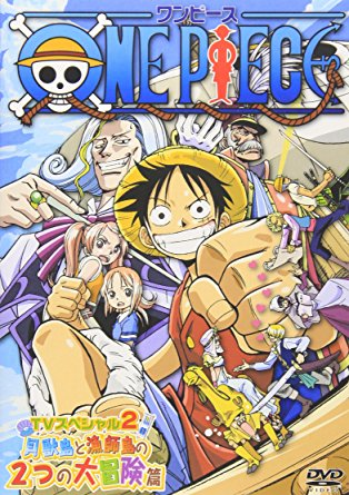 One Piece: Open Upon the Great Sea! A Father's Huge, Huge Dream! kapak