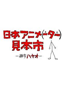 Nihon Animator Mihonichi kapak