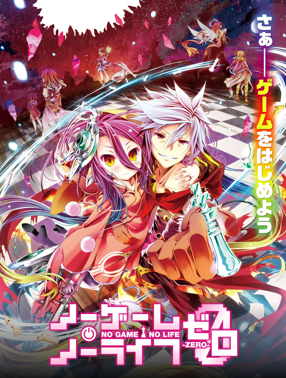 No Game No Life: Zero kapak