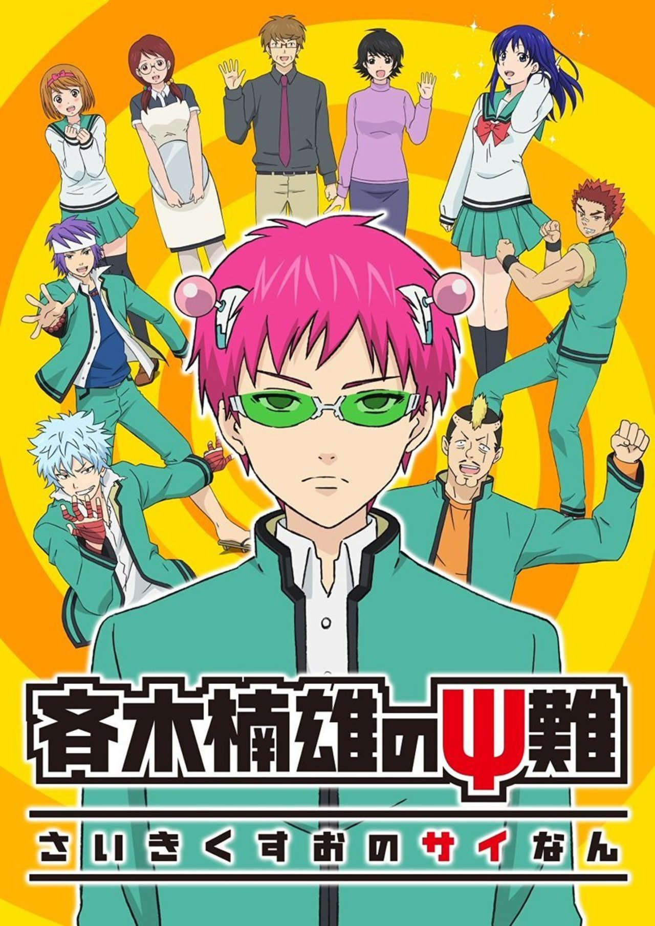 The Disastrous Life of Saiki K kapak