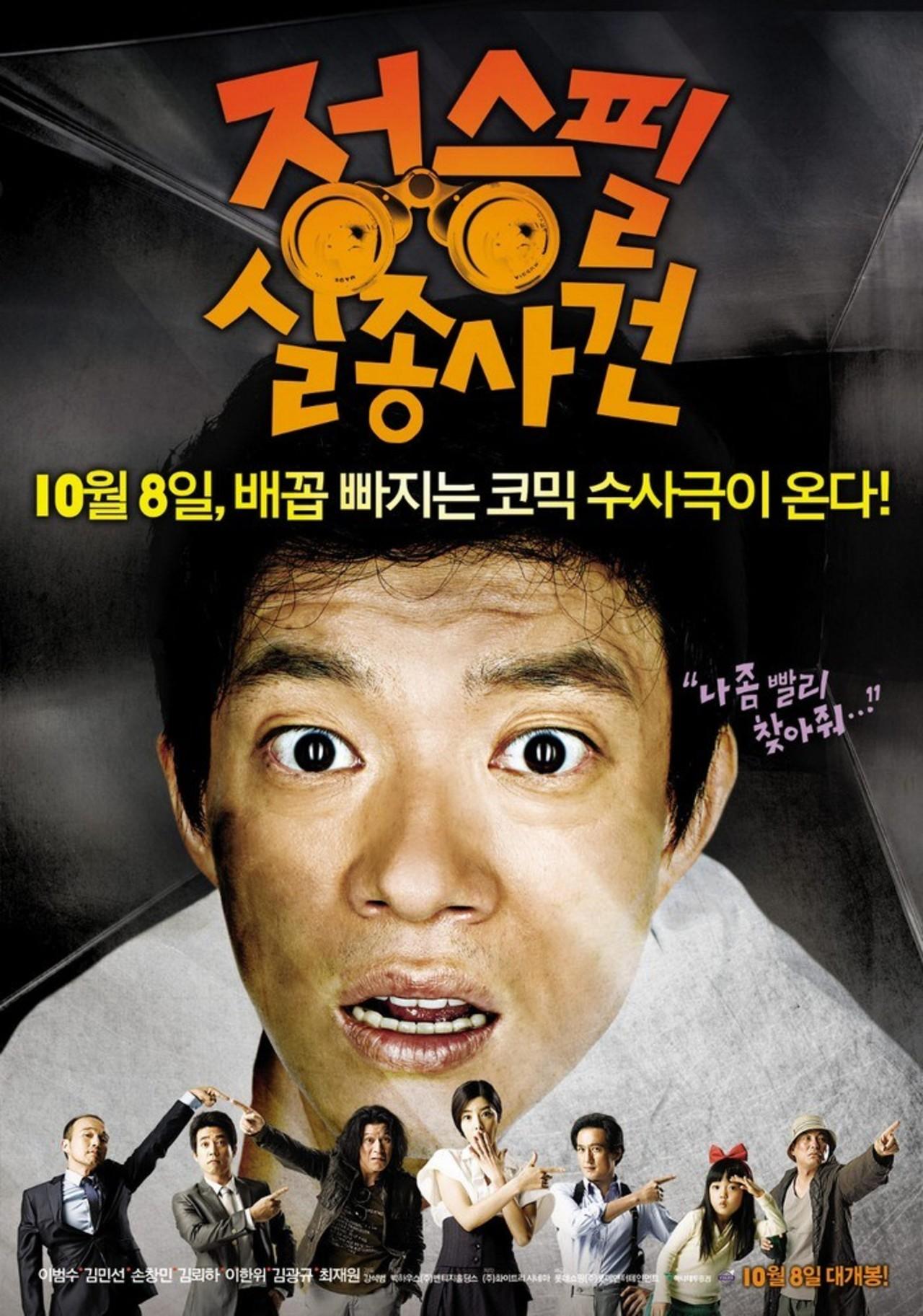 Jeong Seung Pil Mystery kapak