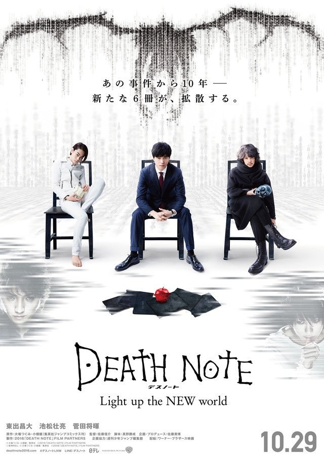 Death Note: Light Up the New World kapak