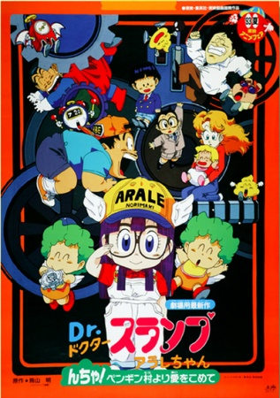Dr. Slump and Arale-chan: N-cha! From Penguin Village with Love kapak