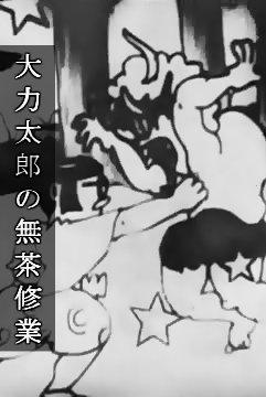 Tairiki Tarou no Mucha Shuugyou kapak