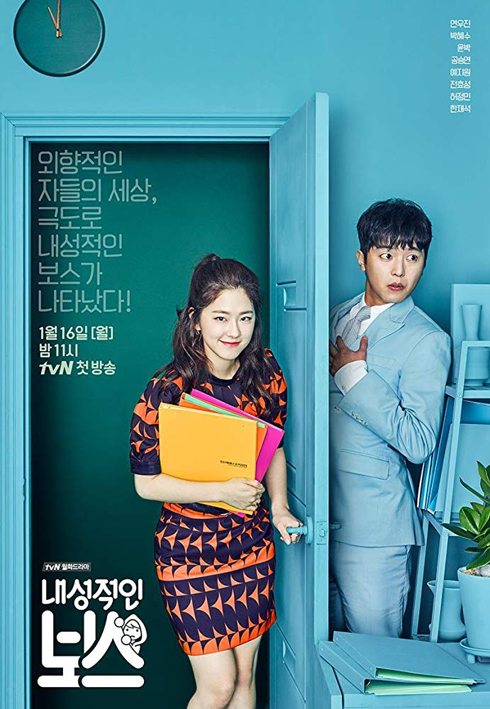 Introverted Boss kapak