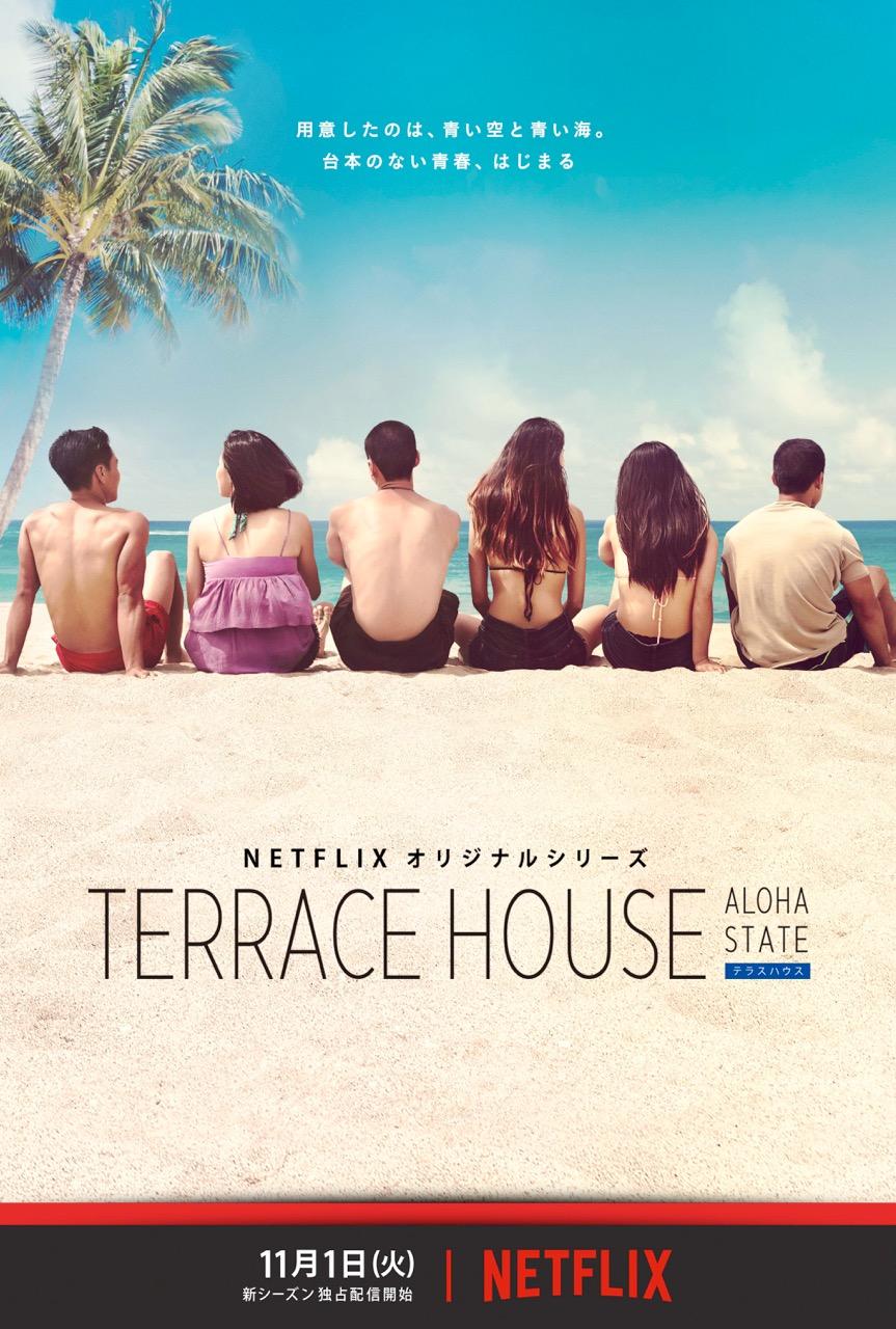 Terrace House: Aloha State kapak