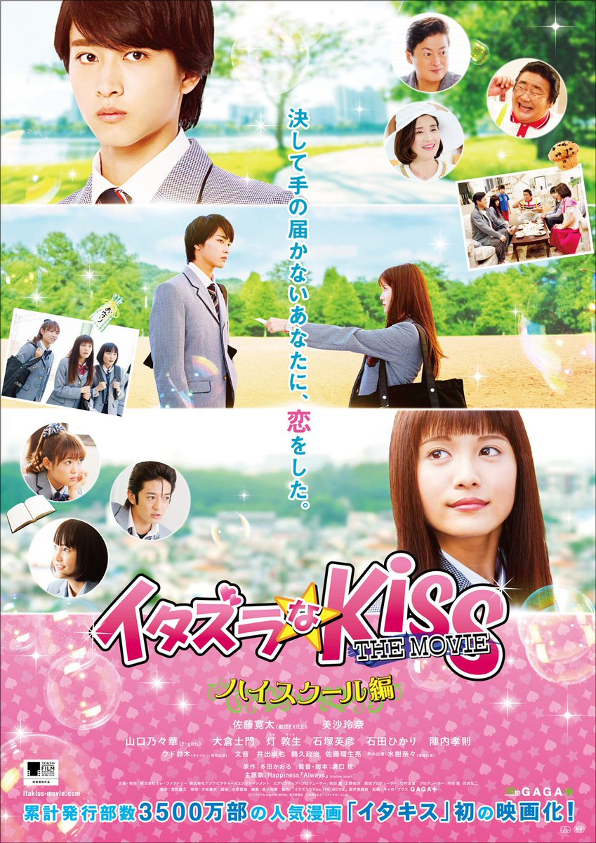 Mischievous Kiss 2: Love in Okinawa kapak