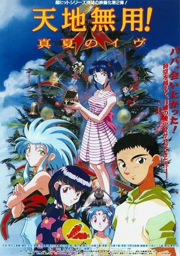 Tenchi the Movie 2: The Daughter of Darkness kapak