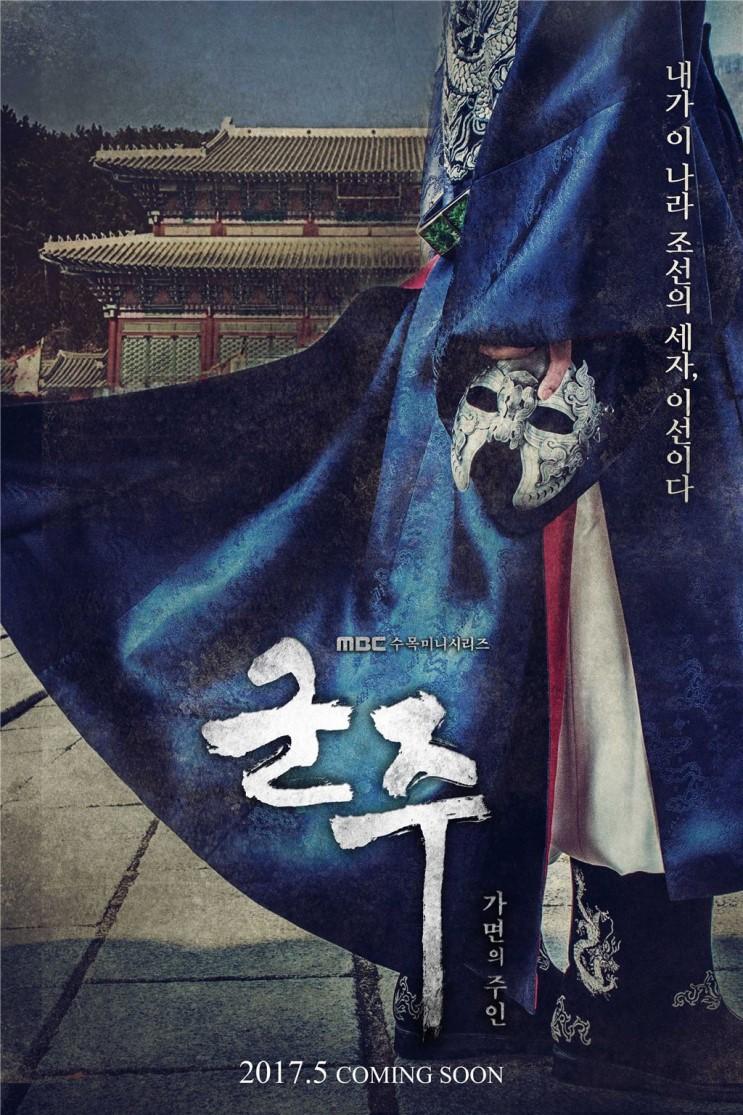 Ruler: Master of the Mask kapak