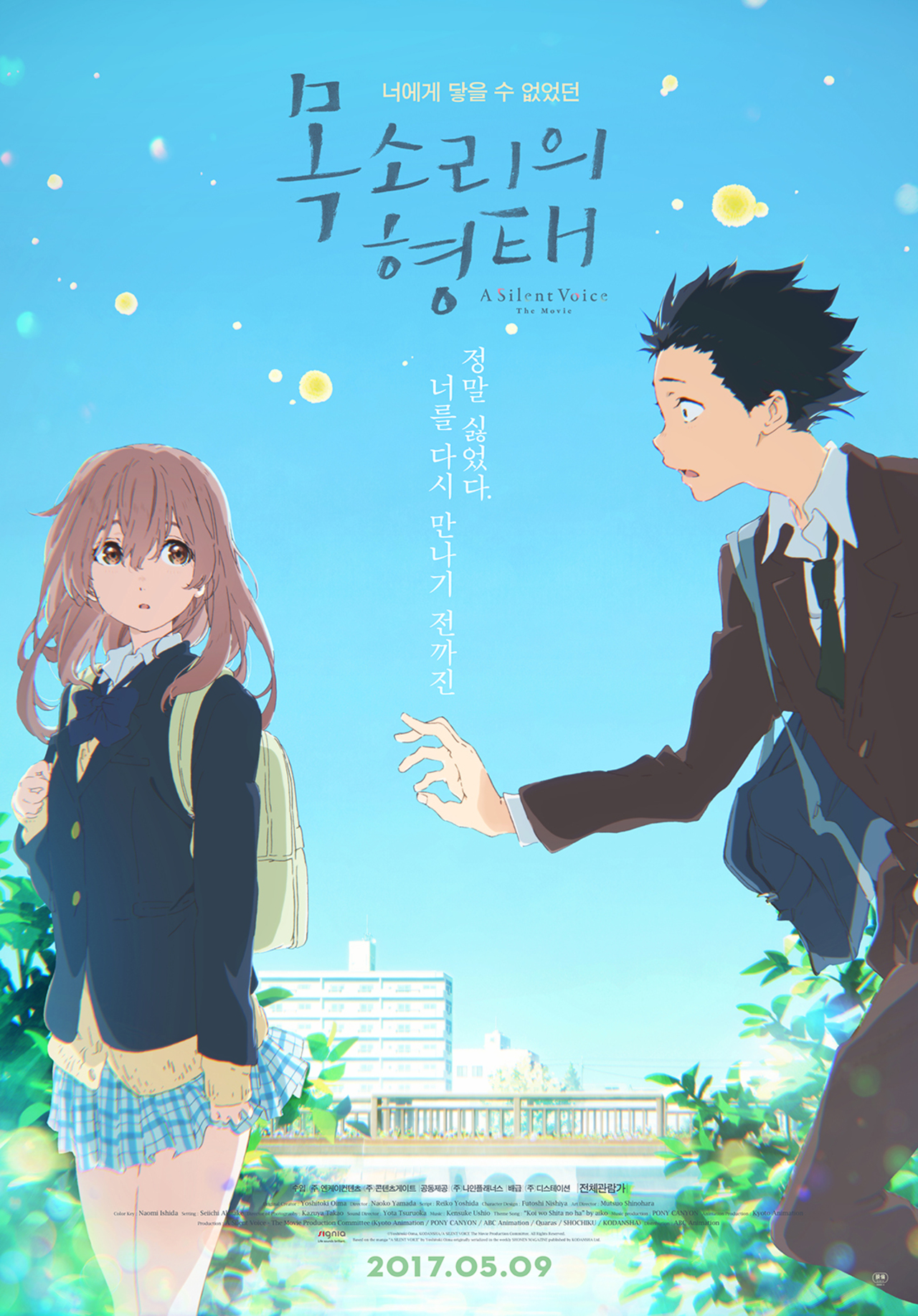 A Silent Voice: The Movie kapak
