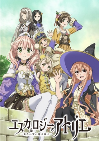 Atelier Escha & Logy: Alchemists of the Dusk Sky kapak