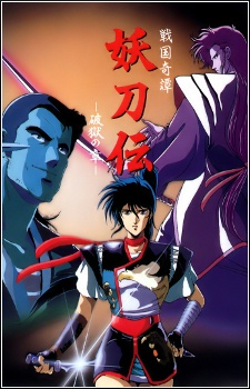 Yotoden: Chronicle of the Warlord Period kapak