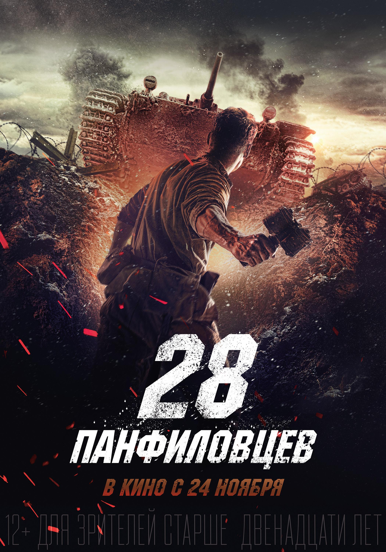 Panfilov's 28 kapak