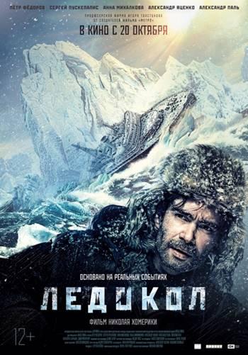 The Icebreaker kapak