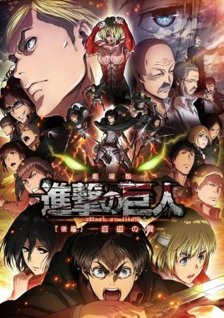 Shingeki no Kyojin Movie 2: Jiyuu no Tsubasa kapak