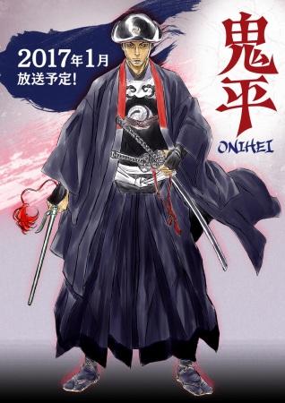 Onihei kapak